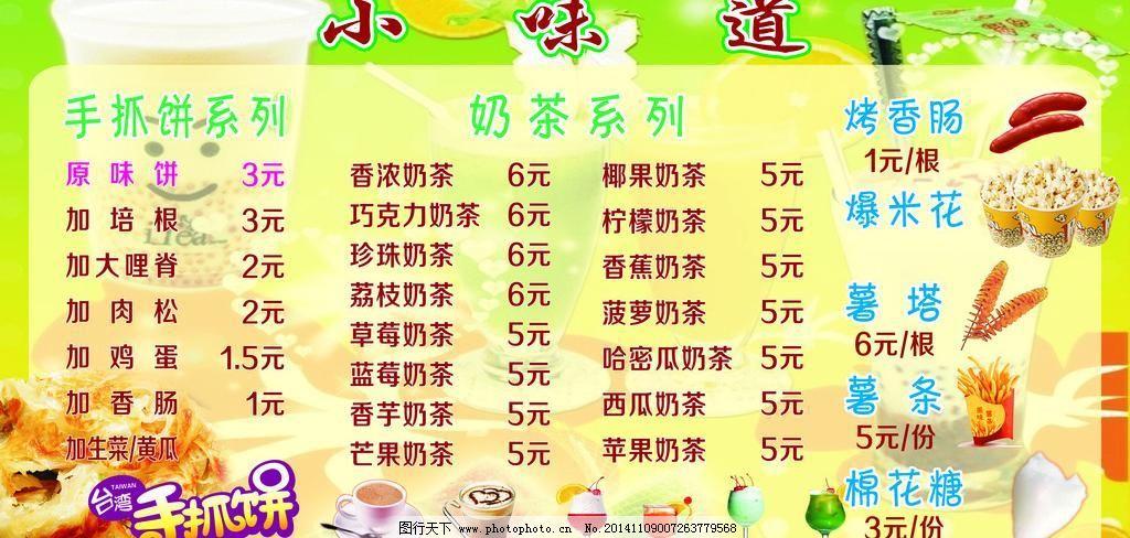 psd 广告设计 黄色背景 火腿 价目表 绿色背景 梦幻背景 棉花糖 小吃