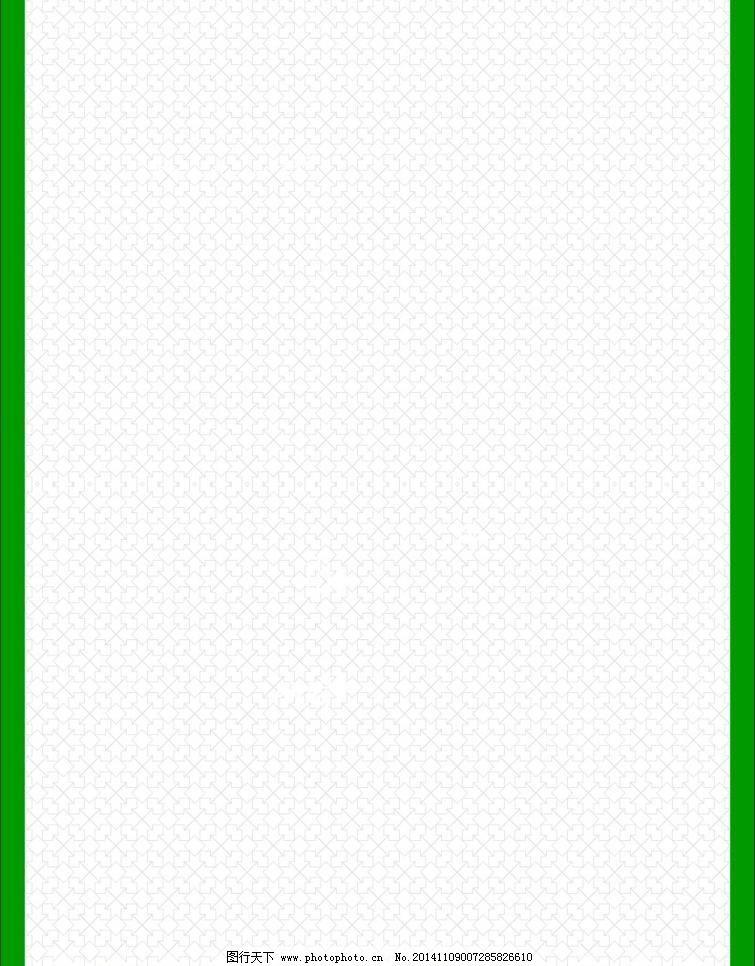 彩页空白背景模板