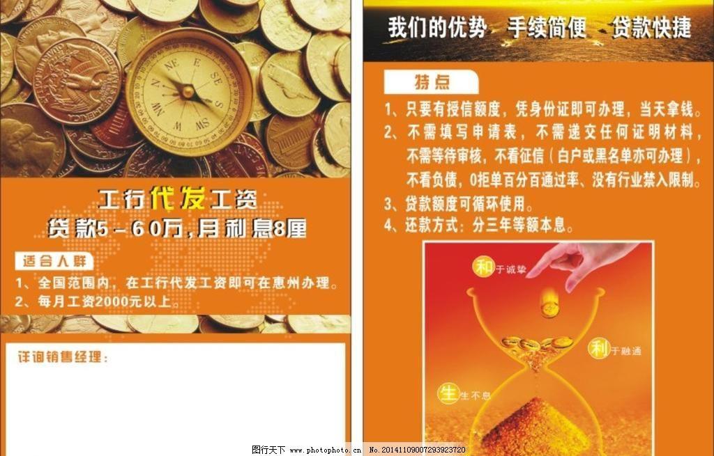 贷款宣传单免费下载 cdr