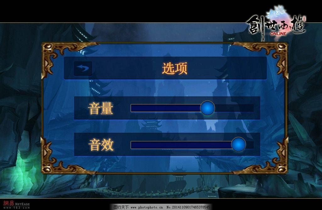游戏调节界面 金属 玻璃 蓝色 移动界面设计图片