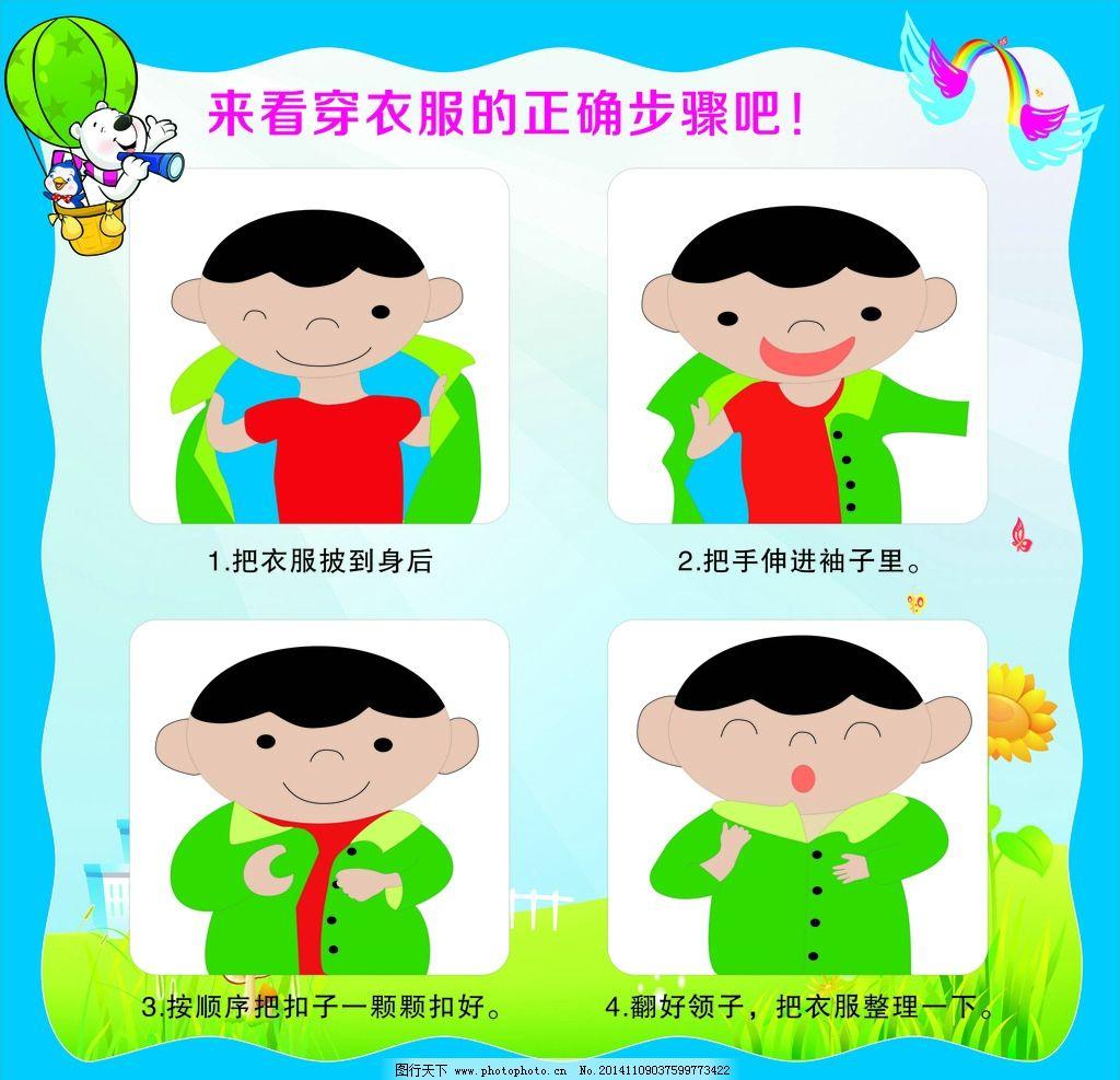 小朋友穿衣步骤图 幼儿穿衣步骤 幼儿园穿衣 学穿衣 小孩学穿衣