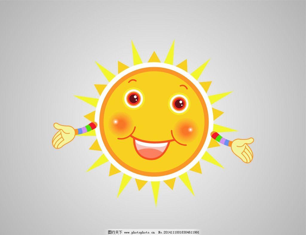 卡通太阳 开心 笑 动画太阳 广告设计 卡通设计
