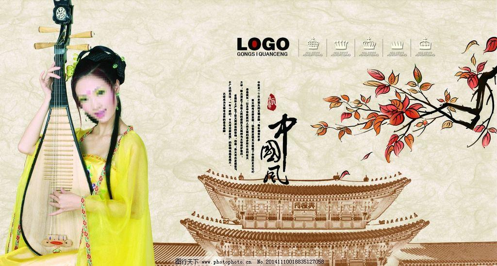古装美女 古典美女 琵琶 古建筑 树叶 中国风 古典美女 设计 文化艺术