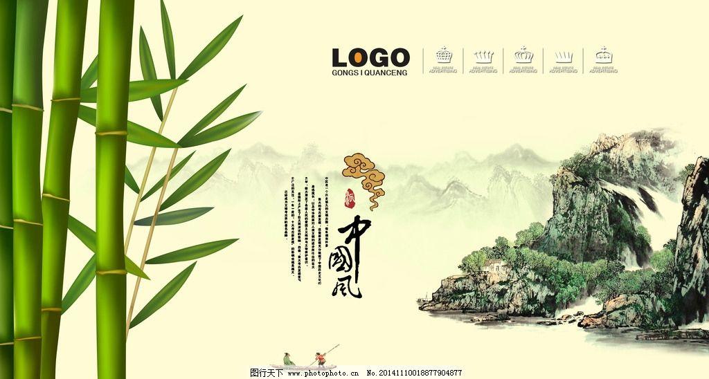 中国风 山水画 竹子 小船 翠竹 水墨画 国画山水 设计 文化艺术 传统