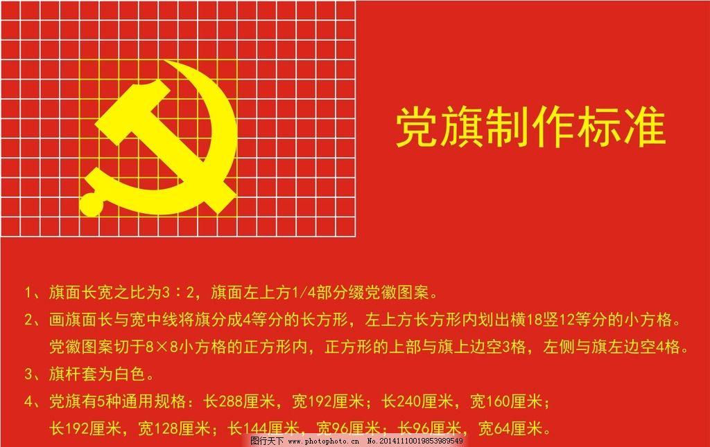 党旗制作标准图片,党徽 党旗尺寸 党旗比例 公共设计