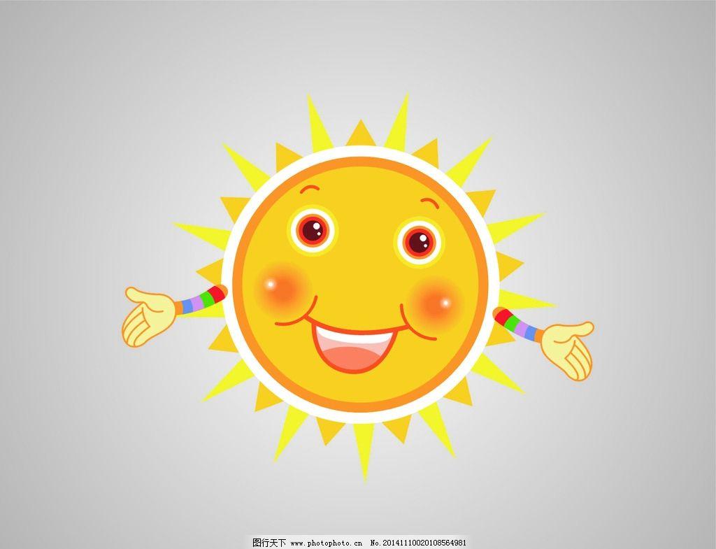 卡通太阳图片