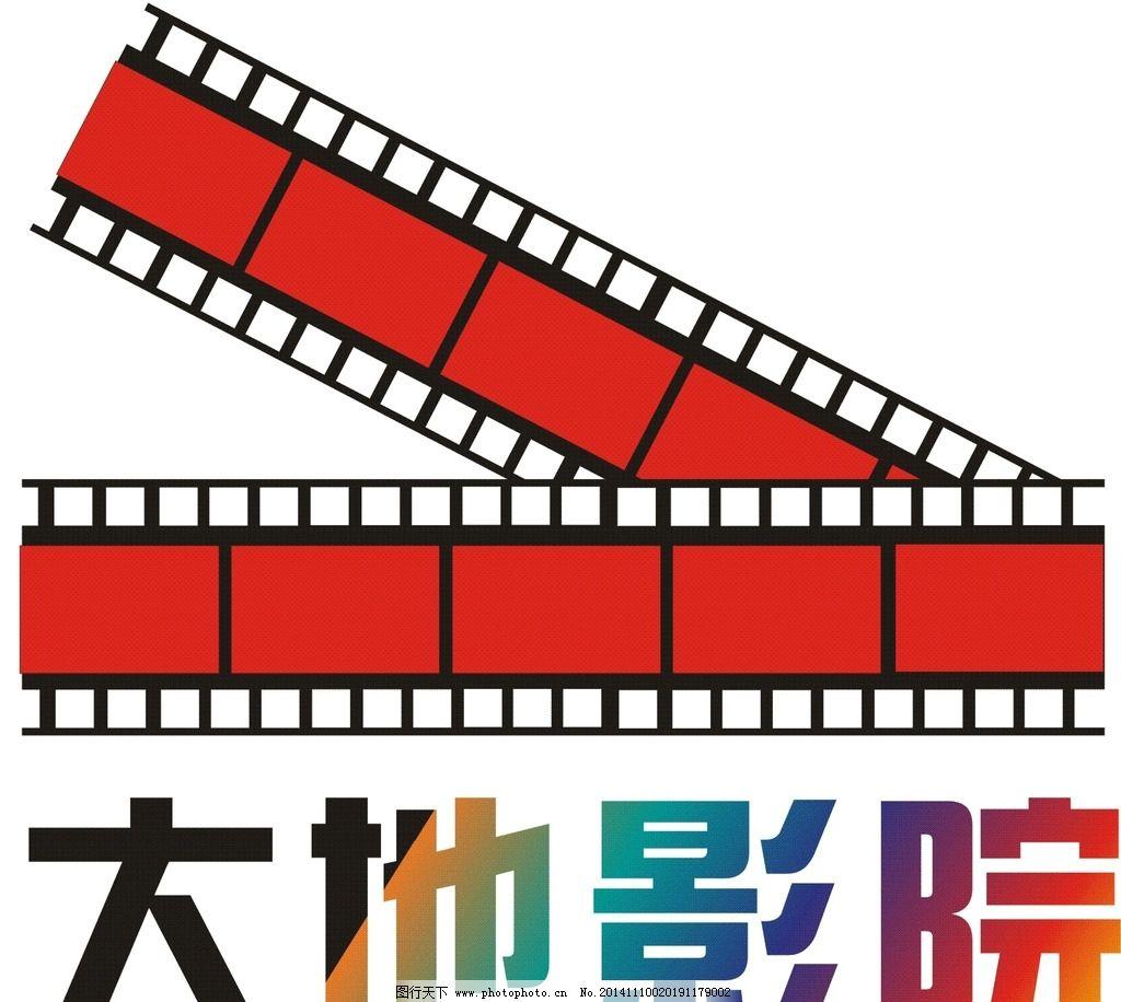 电影院 大地影院 胶卷 电影 标识 设计 标志图标 其他图标 cdr