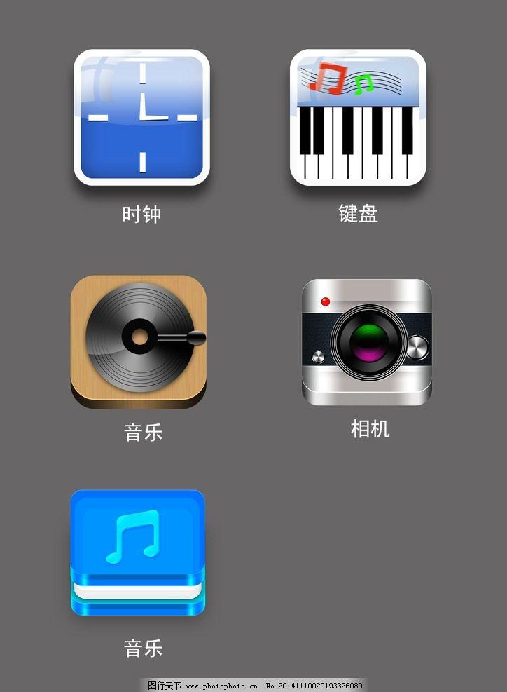 icon图标制作图片