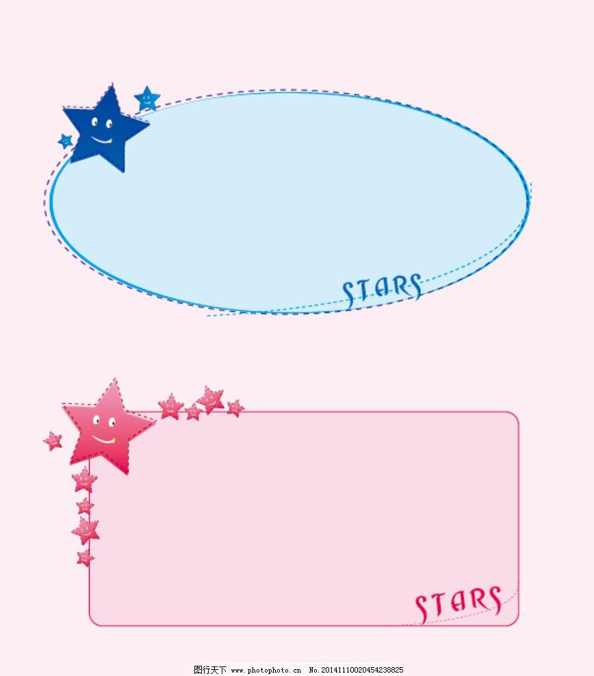 卡通边框 边框素材 花边 星星边框 星星 设计 底纹边框 边框相框 eps