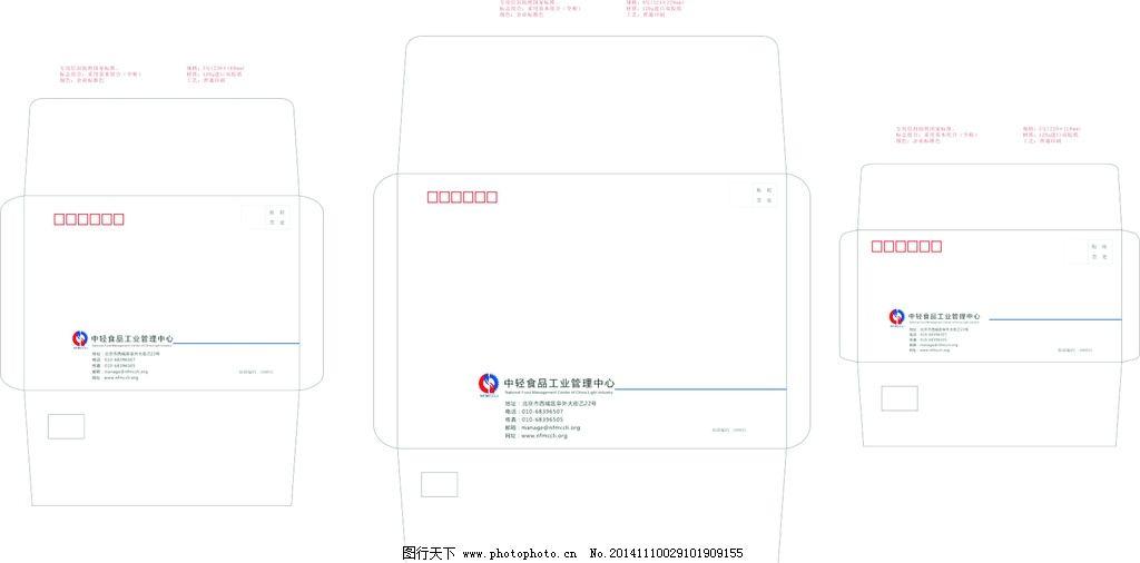5号信封 7号信封 9号信封 国内标准信封 信封下载  设计 广告设计