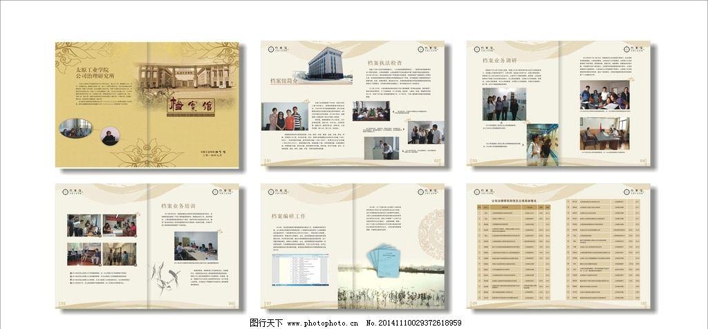 档案馆画册设计图片
