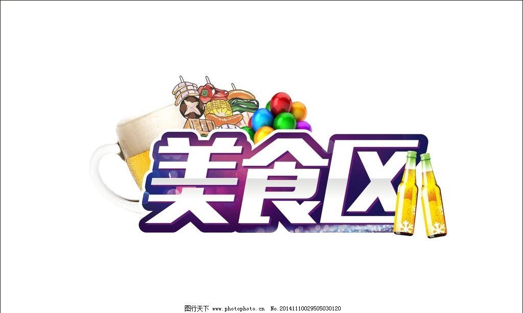 地产 活动 kt板 氛围 装饰 售楼部 啤酒 气球 美食区 装饰字 异形kt板