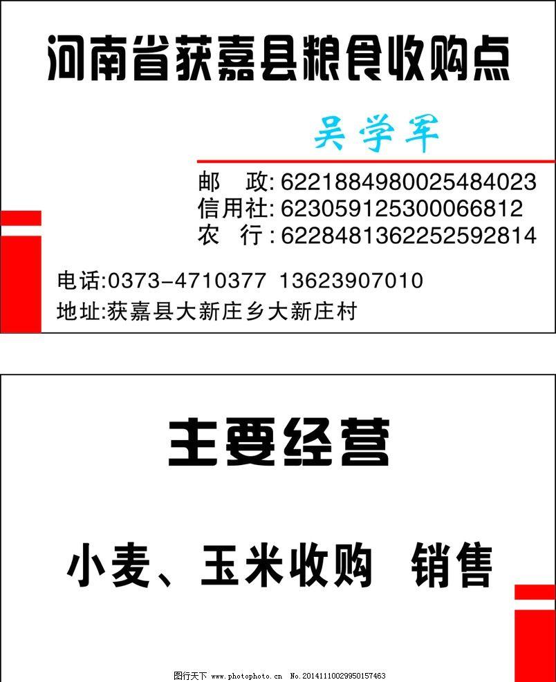 名片 粮食 小麦 玉米 销售名片 设计 广告设计 名片卡片 cdr