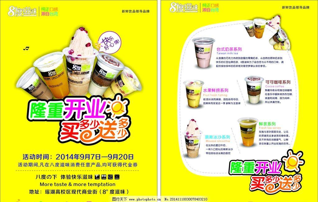 开业 买一送一 买多少送多少 奶茶 活动 宣传单 设计 广告设计 海报设