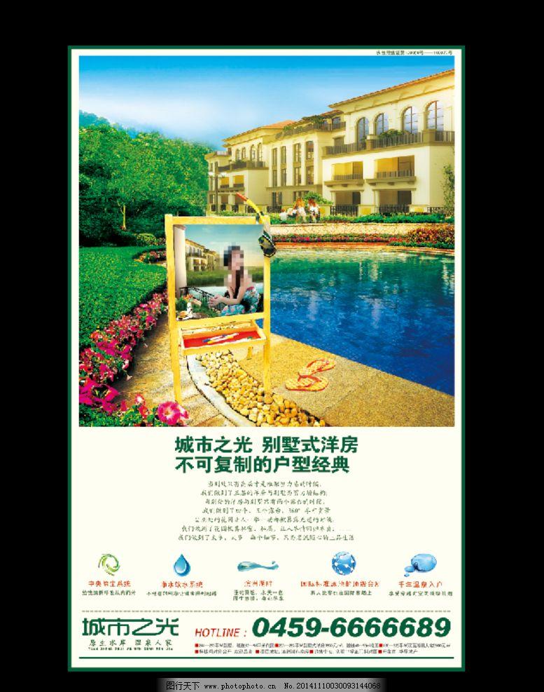 地产广告 地产美女 湖 美景 地产园林 欧式建筑 别墅景观 设计 广告