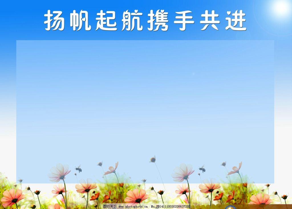 班级文化图片_展板模板_广告设计_图行天下图库