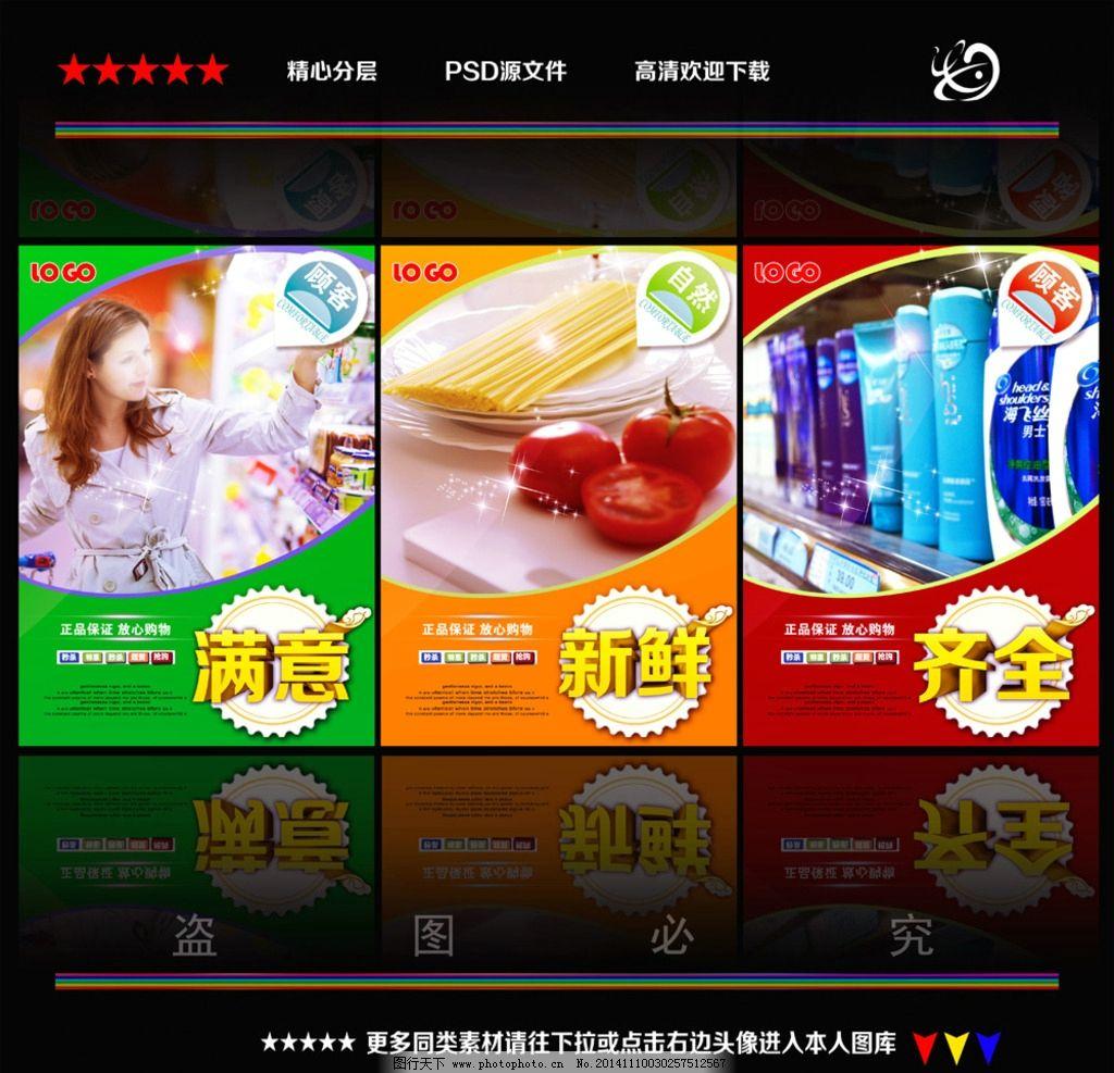 超市展板图片_展板模板_广告设计_图行天下图库