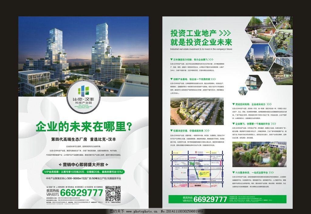 工业地产设计 汉丰科技园 科技园单页  设计 广告设计 dm宣传单  cdr