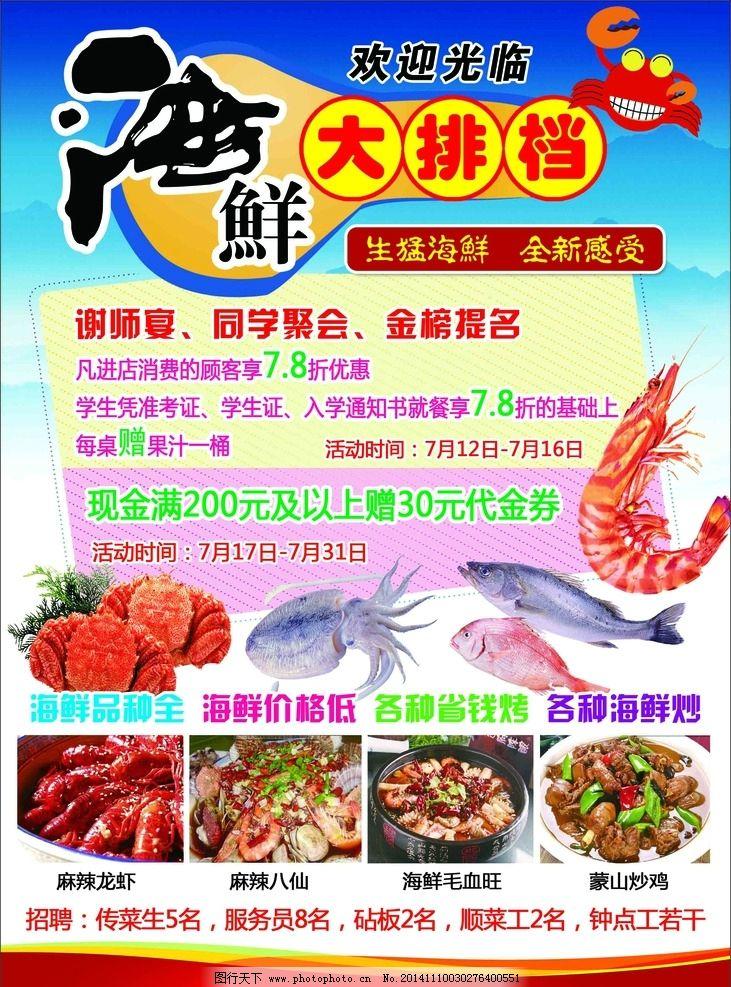 海鲜 大排档 谢师宴 海鲜小炒 dm 广告设计 设计 广告设计 dm宣传单 3