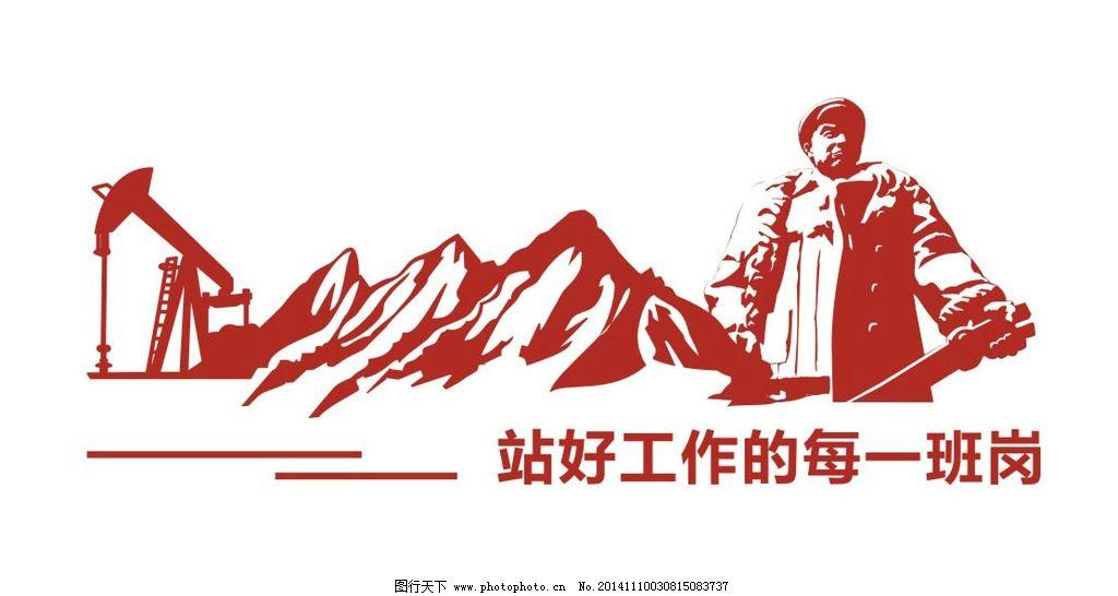 文化墙 中国石油 长庆 油田 油罐 抽油机 铁人 铁人精神 井架