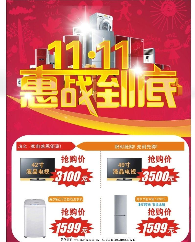 dm单 宣传单 双十一 促销 红色背景 家电促销 惠站到底 字体设计 设计图片