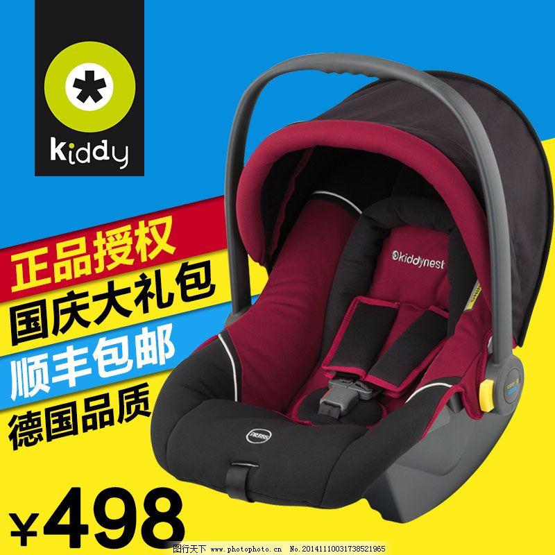 安全座椅 座椅 安全 安全座椅 汽车婴儿安全座椅 座椅 德国品质 叠色