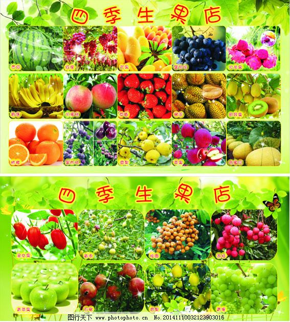 用水果拼中国地图