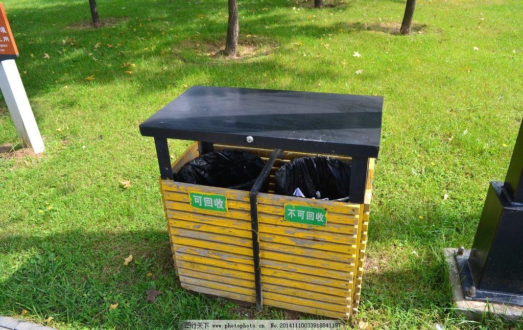 垃圾桶 公园 公共设施