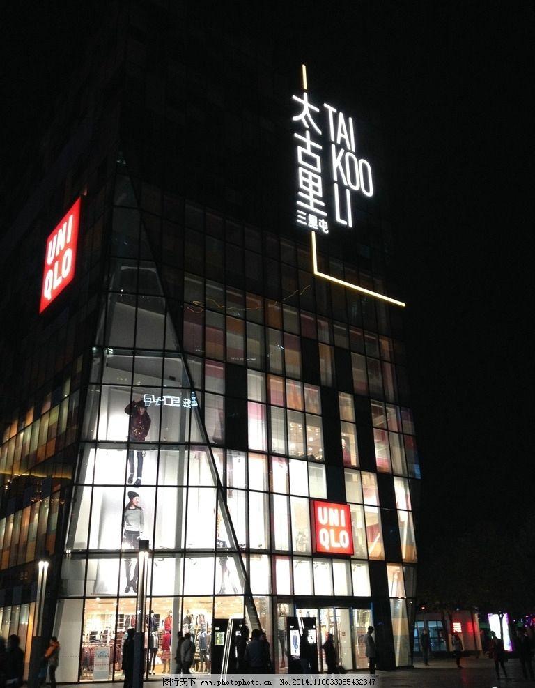 太古里 三里屯 夜景 冬至夜晚 黑白反光 商场 北京 摄影 旅游摄影图片
