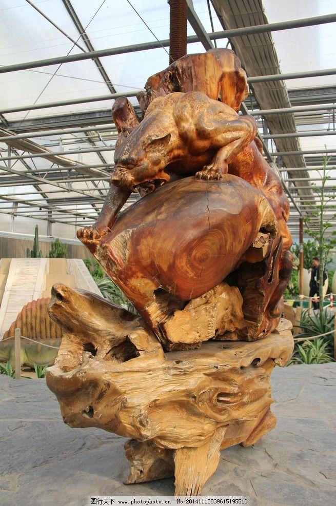 根雕 豹子 豹 猫科 木雕 旅游日记 摄影 建筑园林 雕塑 72dpi jpg