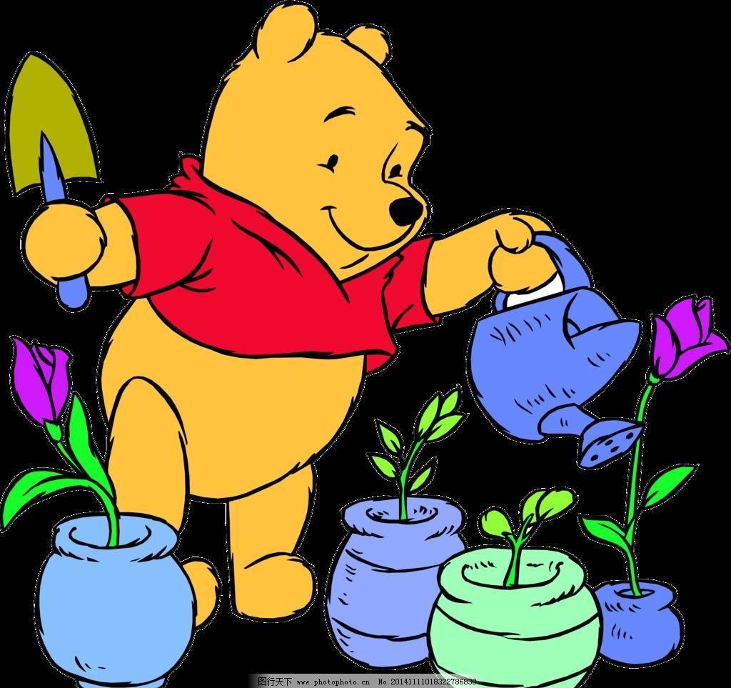 小熊维尼浇花图片