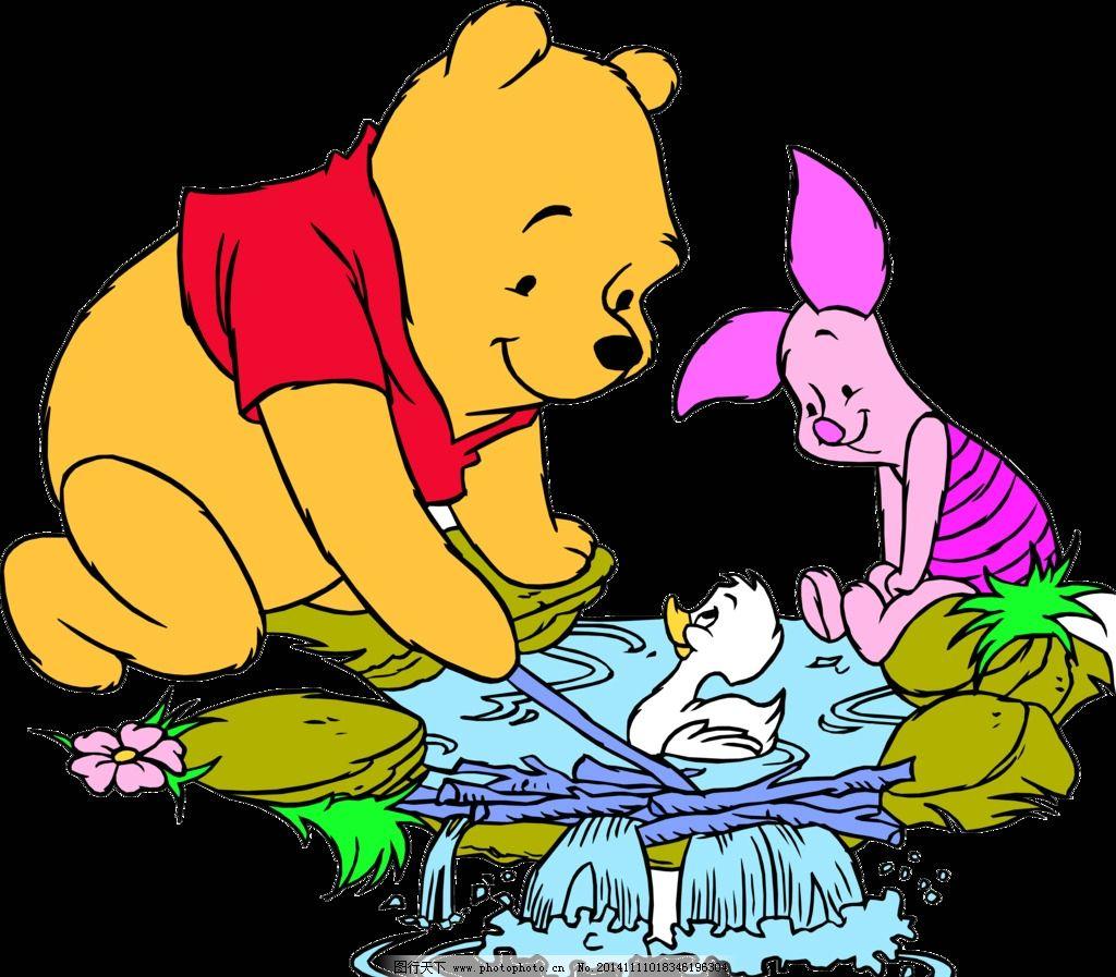 小熊維尼小豬救小鴨 跳跳虎 卡通圖庫 矢量設計 圖標 手繪 摳圖