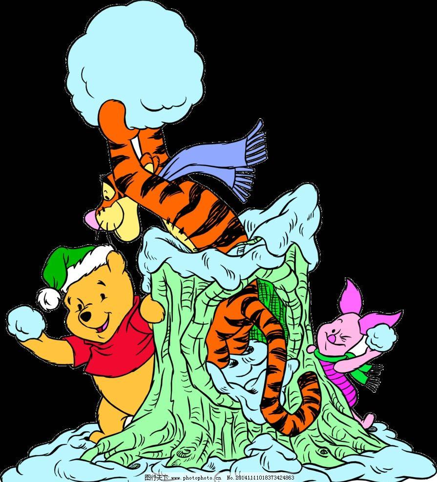 跳跳虎和小熊維尼 卡通圖庫 矢量設計 圖標 手繪 摳圖 動漫動畫