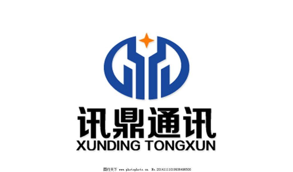 迅鼎科技logo 通讯      网络电话 源文件 设计 标志图标 企业logo