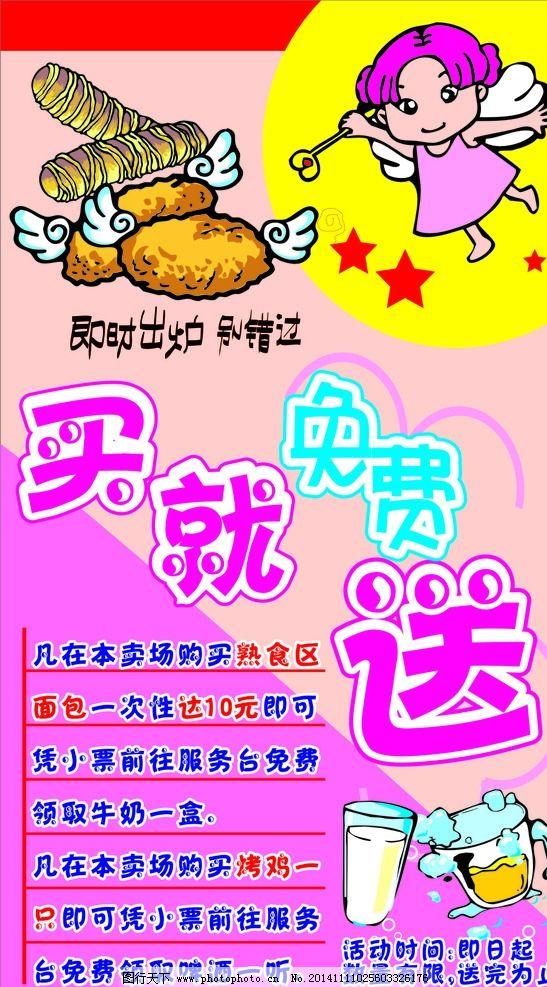 买就免费送 烤鸡 免费送 送牛奶 送饮料 设计 生活百科 餐饮美食 cdr