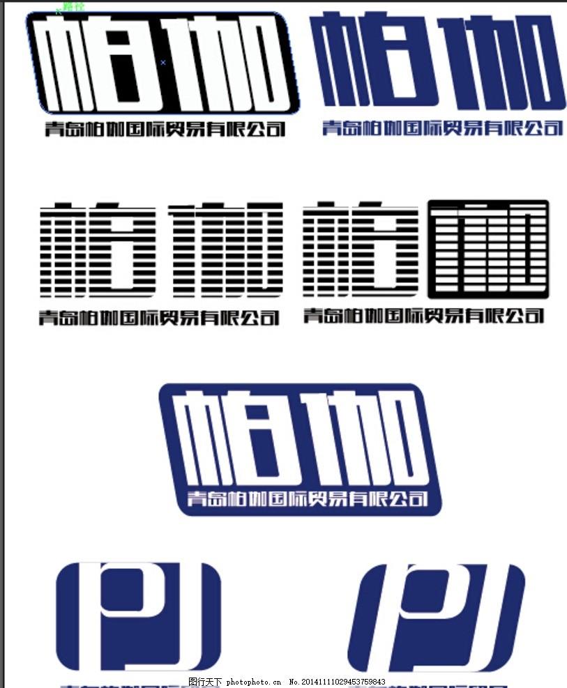 logo帕伽      logo设计 j p 字体设计 logo诞生记 设计 广告设计