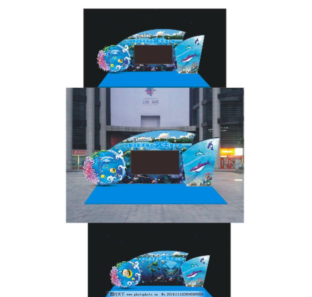 海洋馆 海洋 海洋异形 海洋馆舞台 异形舞台 设计 广告设计 广告设计