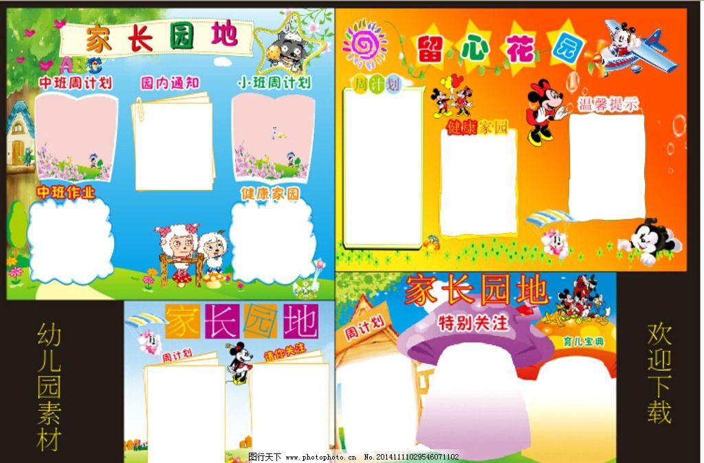 幼儿园展板 学习园地 ?#39029;?#22253;地 幼儿园素材 学校展板 设计 广告设计
