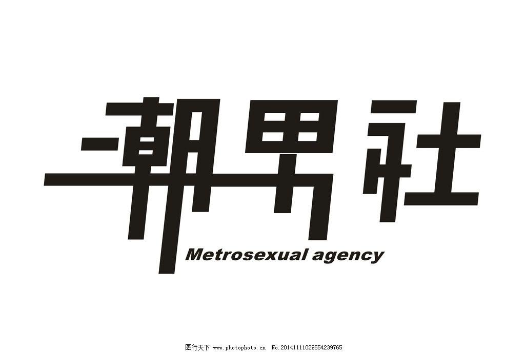 潮男社男装logo 字体设计 男装字体