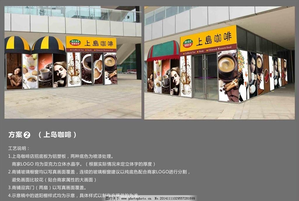 地产店铺包装 地产包装 地铺店招 店铺包装 地产广告 设计 广告设计