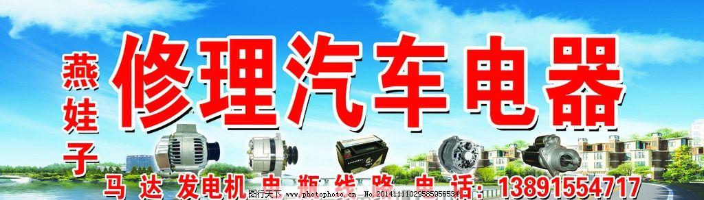 汽车修理 牌匾 汽车电器 电器修理 汽修 广告设计