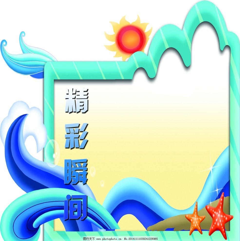 卡通 形状 精彩瞬间 a4格子 可爱 幼儿 大海 设计 广告设计 展板模板
