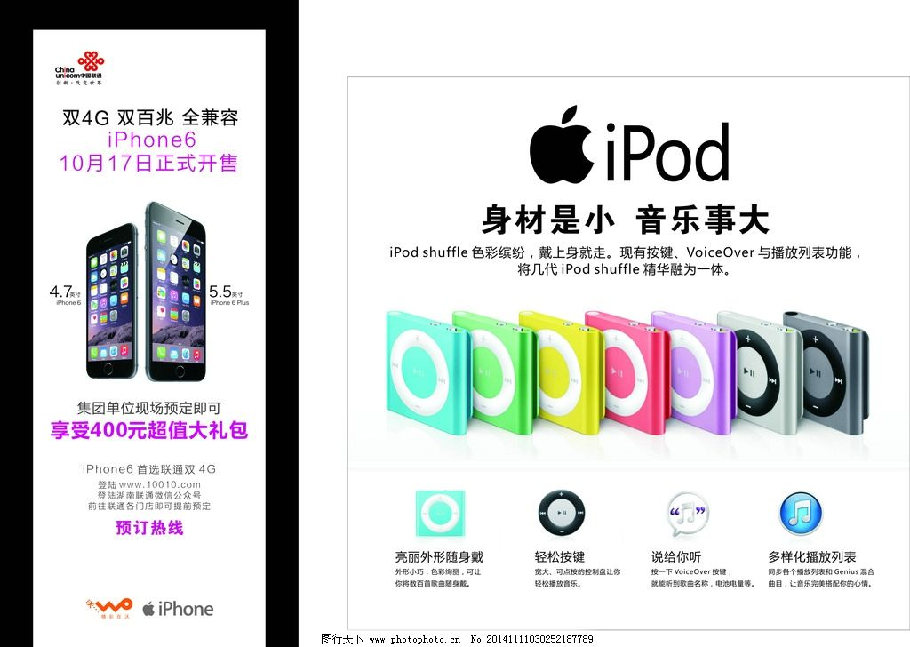 中国联通 iPhone6 手机展架 设计 矢量 素材 展板 展架 易拉宝 智能手机 苹果手机 iPhone6Plus 沃4G 双百兆 全兼容 正式开售 联通预定 手机预定 苹果预定 超值的礼包 产品展板 手机展板 展板设计 展板模板 广告设计模板 设计 广告设计 展板模板 CDR