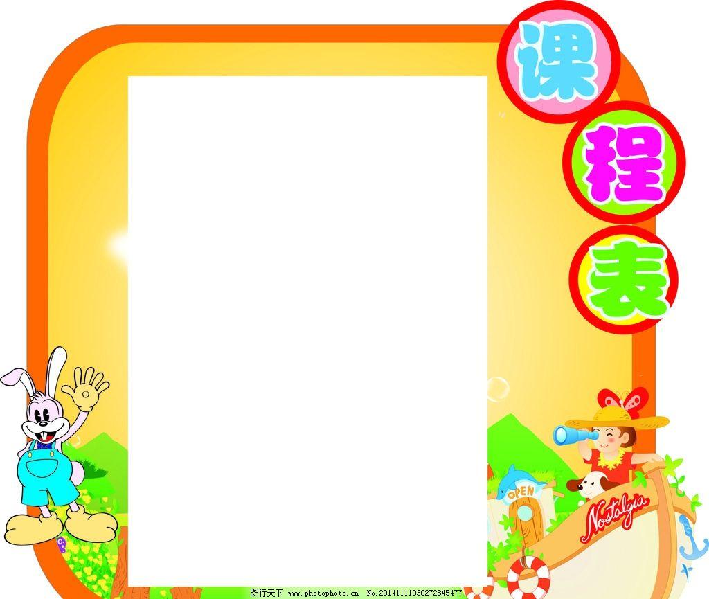 形状卡通 课程表 幼儿园 学校 广告设计 展板模板