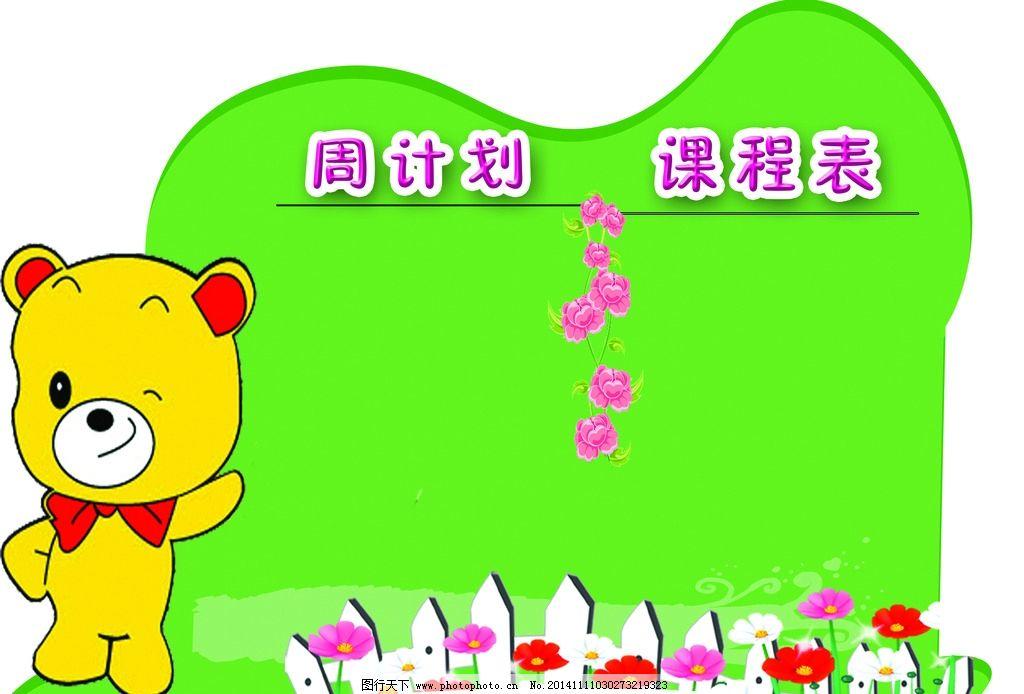卡通形状 周计划 课程表 小熊 幼儿园 广告设计 展板模板