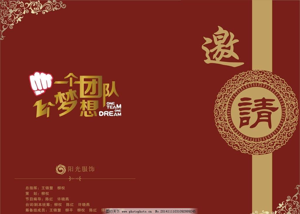 高端 大气 简单 红色 团队 邀请函 素雅 设计 广告设计 其他 cdr