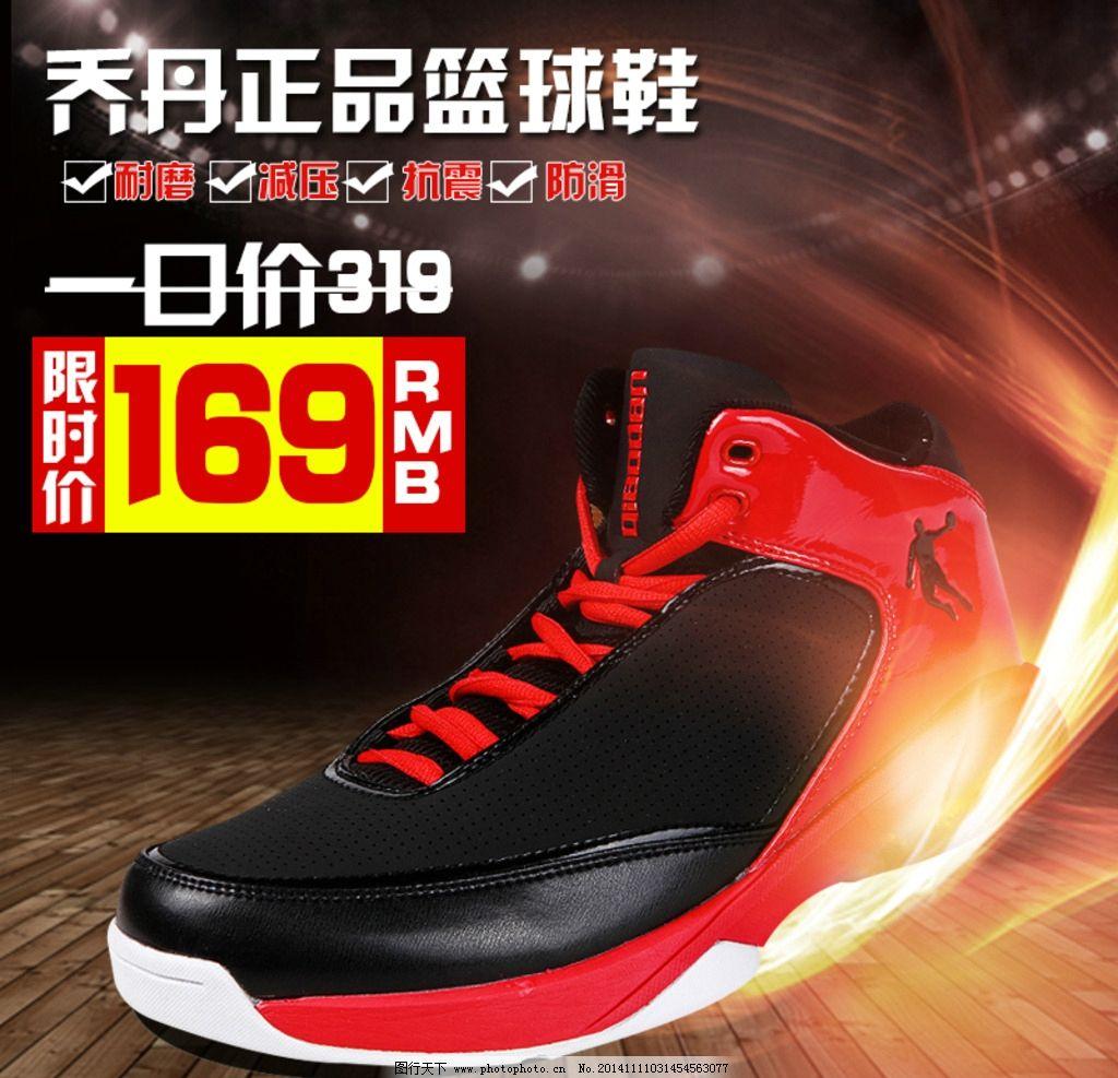 运动鞋海报 运动鞋首图 篮球鞋 球鞋 设计 淘宝界面设计 淘宝广告