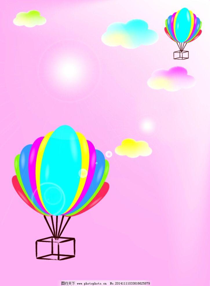 可爱 卡通 热气球 云朵