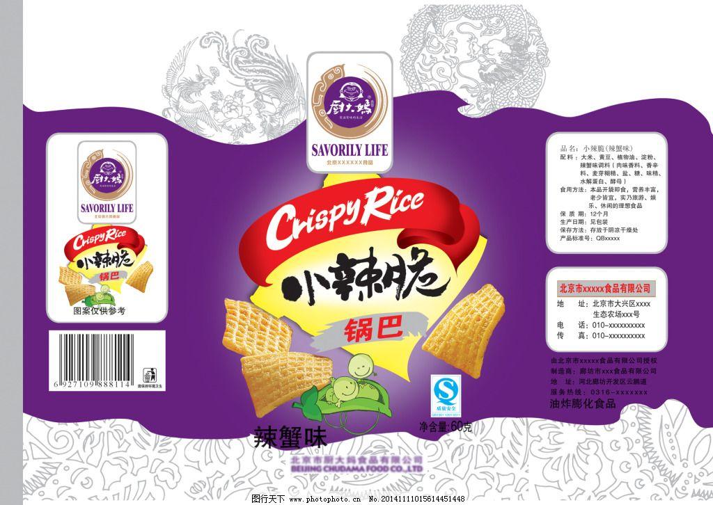 食品包装袋设计 食品包装袋设计免费下载 零食包装 膨化食品包装