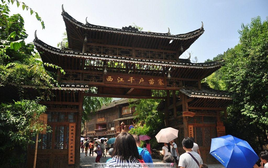 西江千户苗寨 古建筑 寨子 贵州 风景 人文 古镇 风景 摄影 旅游摄影